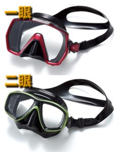 マスク(一眼、二眼)
