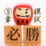 必勝★合格問題集⑤/5