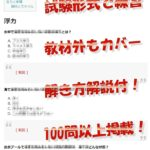 必勝★合格問題集①/5(限定公開中)