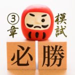 必勝★合格問題集③/5