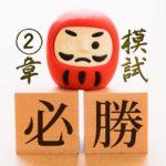 必勝★合格問題集②/5